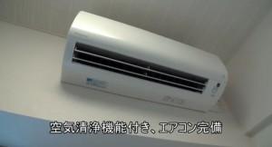 ヴィラ アンダンティーノ・空気清浄機能付きのエアコン