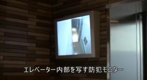ヴィラ アンダンティーノ・EV前の防犯用テレビモニター