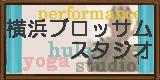 横浜レンタルスタジオ 貸しスペース