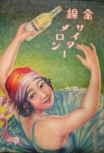 金線サイダーのポスター