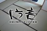 防音工事 和室が音楽用防音スタジオにリフォームビデオ