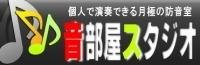 楽器可・マンスリースタジオ音部屋